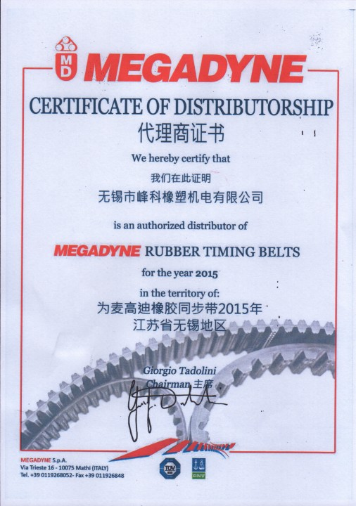 Authorized Distributor Of Megadyne Shanghai Fengke